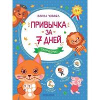 Книга 9785222334676 Творчество; авт. Ульева; сер. Привычка за 7 дней