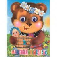 Книга Глазки мини 978-5-378-14615-4 Машенька и Медведь