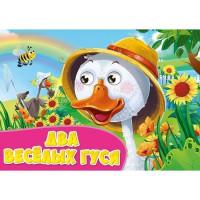 Книга Глазки альбомные 978-5-378-29648-4 Два веселых гуся