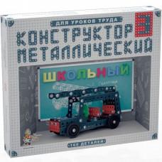 Констр-р металл №3 Школьный 02051 /10/