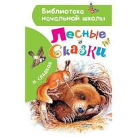 Книга 978-5-17-133406-2 Лесные сказки.Сладков Н.И.