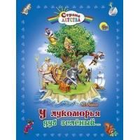 Книга Страна детства 978-5-378-03028-6 У Лукоморья дуб зеленый