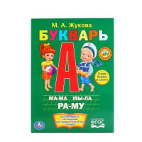 Книга Умка 9785506012085 Букварь.М.Жукова