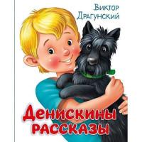 Книга 978-5-378-30110-2 Денискины рассказы