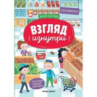 Книга 9785222332177 Супермаркет:с наклейками; авт. Шкурина; сер. Взгляд изнутри