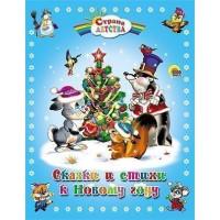 Книга Страна детства 978-5-378-08254-4 Сказки и стихи к новому году