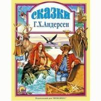 Книга 978-5-94582-037-1 Сказки Андерсена
