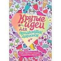 Книга 978-5-353-09384-8 Крутые идеи для продвинутых девчонок. Обо всем, что в тренде