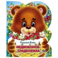 Книга Вырубки 978-5-94582-190-3 Медвежонок-Сладкоежка