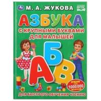 Книга Умка 9785506031260 Азбука с крупными буквами для малышей.М.А.Жукова
