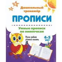 Книга 9785705753482 Умные прописи по линеечкам. 4-5 лет: Ручки ребят учатся писать