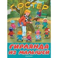 Книга 978-5-17-116357-0 Гирлянда из малышей.Остер Г.Б.