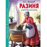 Книга 978-5-378-26785-9 Разиня и другие рассказы.Школьная библиотека