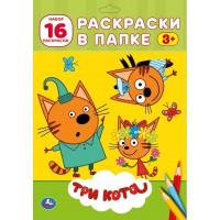 Раскраска 9785506029809 Три кота.Раскраска в папке А4