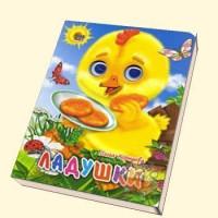 Книга Глазки мини 978-5-378-01716-4 Ладушки