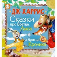 Книга 978-5-17-110031-5 Сказки про Братца Лиса и Братца Кролика.Харрис Д.