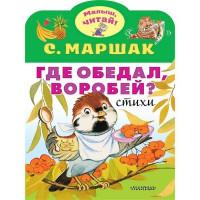 Книга 978-5-17-119206-8 Где обедал воробей? Маршак С.Я. Малыш читай
