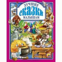 Книга 978-5-94582-174-3 Лучшие сказки малышам
