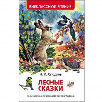 Книга 978-5-353-07798-5 Лесные сказки (ВЧ)