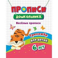 Книга 4680088301679 Тренажер. Веселые прописи: для детей 6 лет
