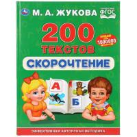 Книга Умка 9785506032830 Скорочтение 200 текстов.М.А.Жукова.Серия Букварь
