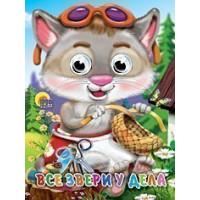 Книга Глазки мини 978-5-378-02552-7 Все звери у дела