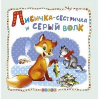 Книга 100386 Мир сказок.Лисичка-сестричка и серый волк