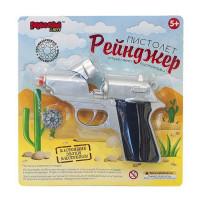 Пистолет Рейнджер 8-мизарядный, пистоны MAR1107-008