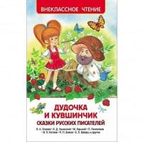 Книга 978-5-353-07846-3 Дудочка и кувшинчик.Сказки русских писателей (ВЧ)