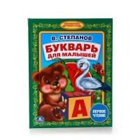 Книга Умка 9785506011224 В.Степанов.Букварь для малышей.Библиотека детского сада
