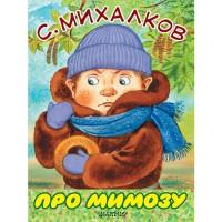 Книга 978-5-17-116355-6 Про мимозу.Михалков С.В.