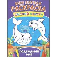 Раскраска 978-5-378-27279-2 Моя первая раскраска.Подводный мир