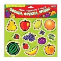 Магнит.Мои первые слова.Овощи, фрукты, ягоды 1318