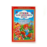 Книга Умка 9785506010517 Стихи для детского сада.Книжка-малышка