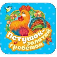 Книга 978-5-353-08793-9 Петушок-Золотой гребешок.(Гармошки)