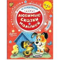 Книга 978-5-17-115287-1 Любимые сказки малышей.Пляцковский М.С.