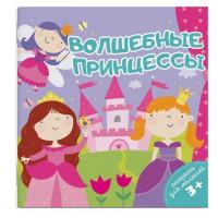 Раскраска 49815 Раскраска для малышей.Волшебные принцессы