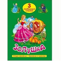 Книга 978-5-378-20293-5 Три любимых сказки.Золушка