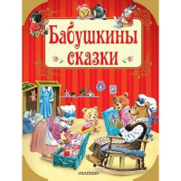 Книга 978-5-17-108991-7 Бабушкины сказки