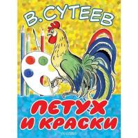 Книга 978-5-17-111843-3 Петух и Краски.Сутеев В.Г.