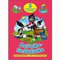 Книга 978-5-378-20304-8 Три любимых сказки.Сорока-белобока