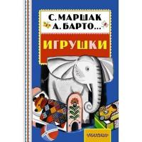 Книга 978-5-17-093316-7 Игрушки.Барто А.Л