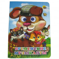 Книга Глазки 978-5-378-05143-4 Бременские музыканты