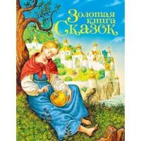 Книга 978-5-378-29029-1 Золотая книга сказок.Принцесса