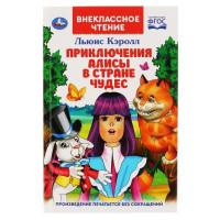 Книга Умка 9785506037965 Приключения Алисы в стране чудес.Льюис Кэролл.Внеклассное чтение