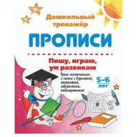 Книга 9785705753567 Логические прописи. Математика. 7-8 лет. (1-2 классы): Задания по симметрии
