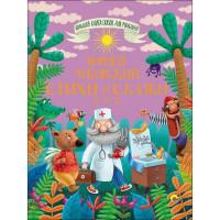 Книга Большая книга сказок для малышей 978-5-378-28099-5 .Корней Чуковский Стихи и Сказки