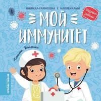 Книга 9785222360439 Мой иммунитет; авт. Бойченко;Здоровый ребенок