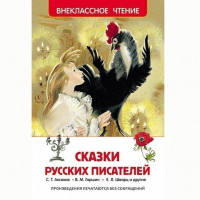 Книга 978-5-353-07251-5 Сказки русских писателей (ВЧ)