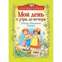 Книга 978-5-353-08965-0 Мой день с утра до вечера.Стихи,рассказы,сказки